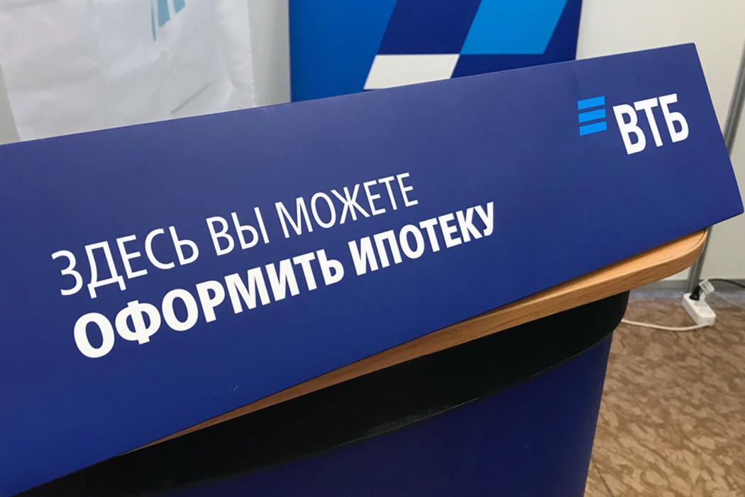 ипотека по низкой ставке в ВТБ